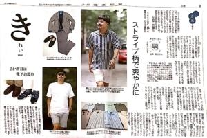 ファッションスタイリスト山本裕二の記事