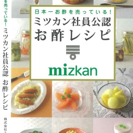 担当:フードコーディネート&スタイリング フードスタイリスト井上裕美子のBook