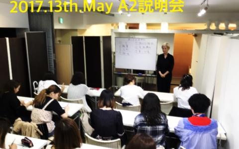 2017年05月13日開催のスタイリストアシスタント説明会の様子